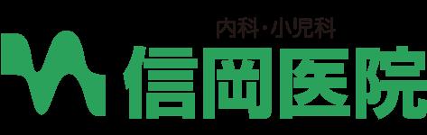 信岡医院 【内科・血液内科・小児科】三重県名張市桔梗が丘